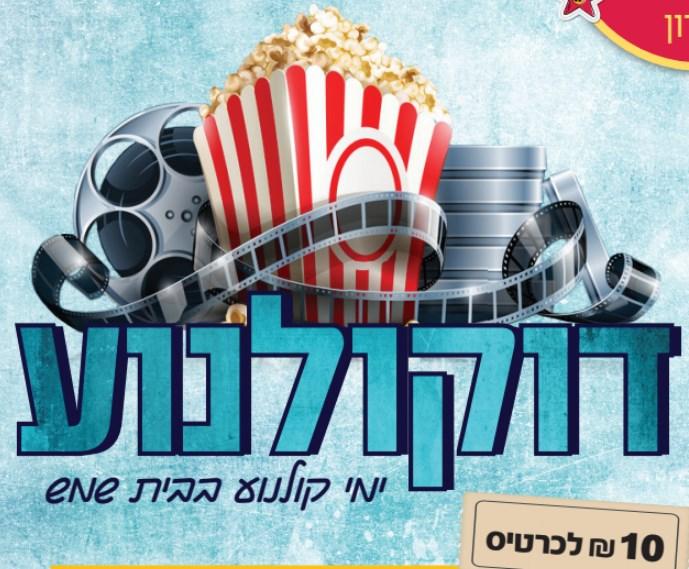לוגו דוקולנוע