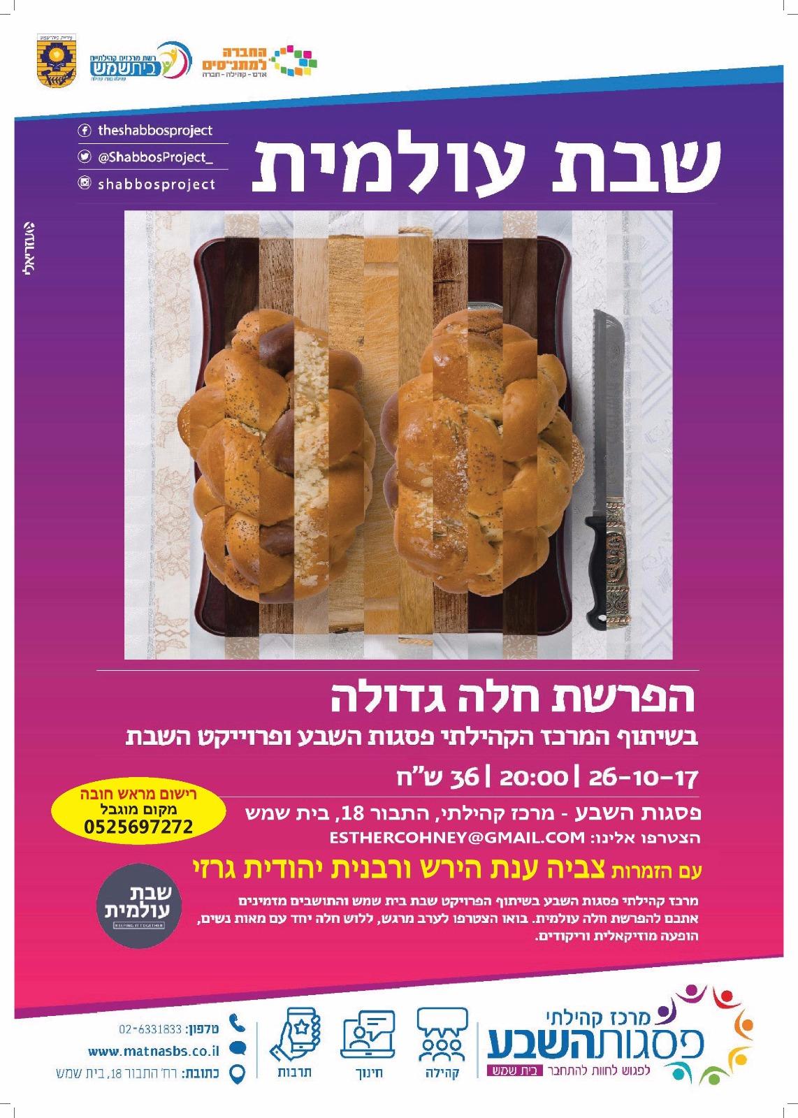 הפרשת חלה עברית