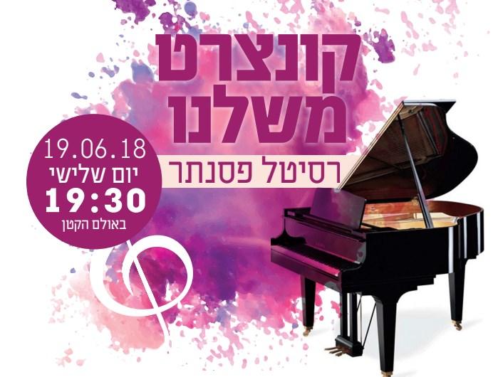 קונצרט משלנו - רסיטל פסנתר