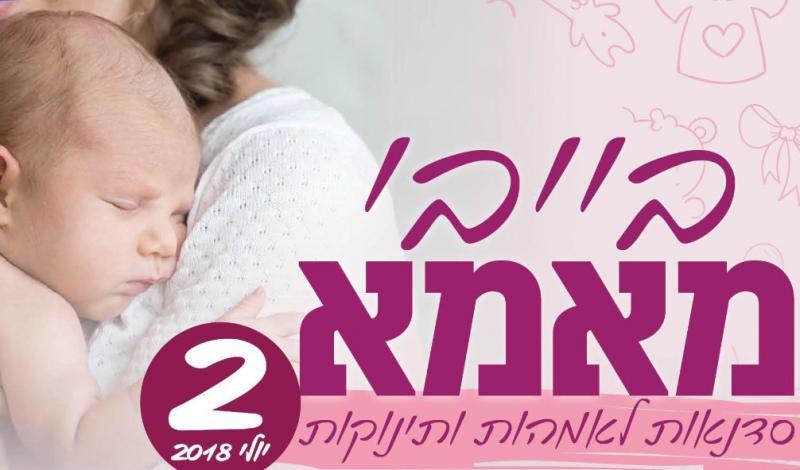 בייבי מאמא 2 - תזונת תינוקות ומעבר למוצקים