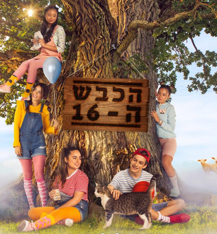 פסטיבל אורות: מחזמר הכבש ה-16