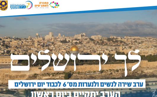 לך לירושלים